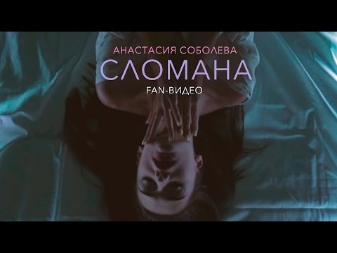 Анастасия Соболева - Сломана | FAN-видео thumbnail