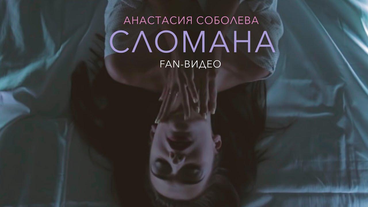 Анастасия Соболева - Сломана | FAN-видео