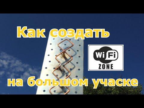 ВЛОГ: Как создать Wi-Fi Zone на большом участке - DIY