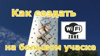 ВЛОГ: Как создать Wi-Fi zone на большом участке