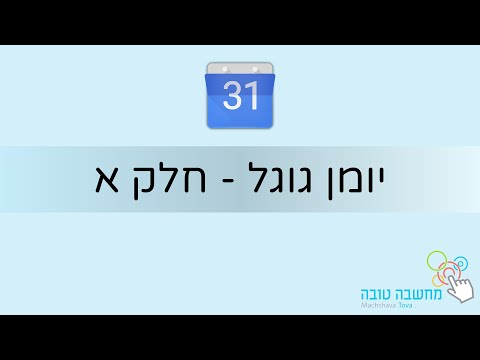יומן גוגל - חלק א' 08.06.21