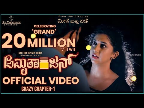 Amruthaanjan official video   Web-series crowd funding   Jyothirao Mohit   Karthik Ruvary Reddy