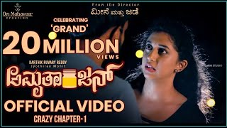 Amruthaanjan official video | Web-series crowd funding | Jyothirao Mohit | Karthik Ruvary Reddy