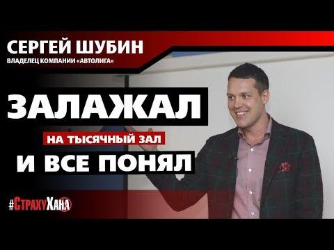 Сергей Шубин 'О том, как ЗАЛАЖАЛ и все понял'   Тренинг Игра '10 историй'