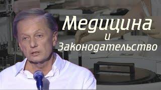 Михаил Задорнов - Медицина и законодательство