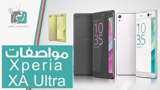 سوني اكسبيريا Sony Xperia XA Ultra | هاتف مخصص لمحبي السيلفي