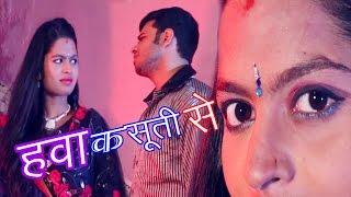Hawa kasuti se || bunty sartaj & aarti prochya || hot haryanvi song