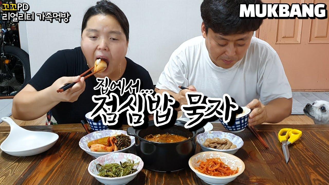 리얼가족먹방:)점심때 집에가서 집밥먹기(김치찌개,미역줄기,진미채,양파김치,메추리알장조림)ㅣHome-cooked mealsㅣREAL SOUNDㅣMUKBANGㅣEATING SHOW