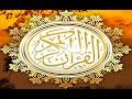 المصحف الكريم كامل بقراءة جميلة ومريحة للقلب | القارء إسلام صبحي/ Coran complet/ The Holy Quran Full