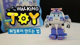 Robocar POLI WALKING TOY #02 | Robocar POLI CF