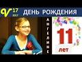 День Рождения Ангелиночки 11 лет Влог 17 горки праздник многодетная семья Савченко mp3