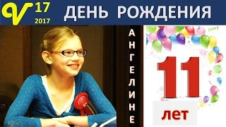 День Рождения Ангелиночки 11 лет #Влог 17 горки, праздник многодетная семья Савченко