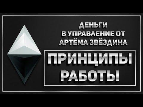 Принципы отбора в проп Артёма Звёздина.
