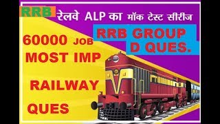 RRB Railway Group D & C Demo Online CBT Test Set | GK IMP QUESTION