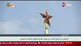 الكرملين: نناقش بجدية عقد مؤتمر شعبي سوري