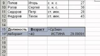 Использование расширенного фильтра в таблице Excel