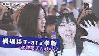 T-ara孝敏효민 來港接機!我們一起錯過了Apink? | 韓星.追星 | Lilliansssssss