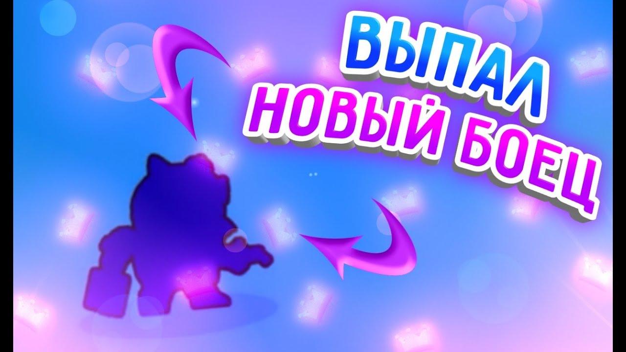 ВЫБИЛ НОВОГО БОЙЦА - ОБНОВА! BRAWL STARS!