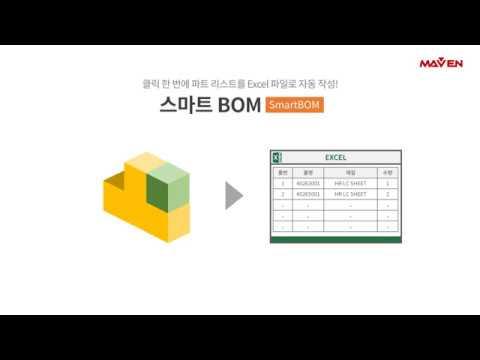 [myCADtools] 클릭 한 번에 파트리스트를 Excel 파일로 자동 작성! 스마트 BOM SmartBOM