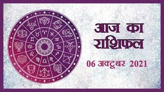 Horoscope | जानें क्या है आज का राशिफल, क्या कहते हैं आपके सितारे | Rashiphal 06 October 2021