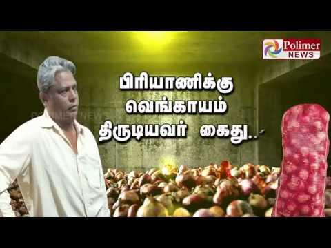 பிரியாணிக்கு வெங்காயம் திருடியவர் கைது..! | Onion | Onion Theft
