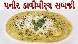 Paneer Kalimirch Recipe In Gujarati પનીર કાલીમીર્ચ રેસીપી રેસ્ટરાંન્ટ સ્ટાઇલ પંજાબી સબ્જી ઘરે બનાવો