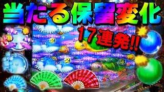 当たった保留変化17連発!!青保留でも当たるよ~♪海物語 IN ジャパン with 桃太郎電鉄 thumbnail