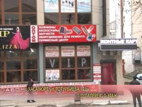 АБОНЕНТ г. Хасавюрт