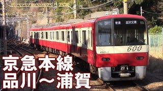 Download Video 【全区間前面展望】京急本線《普通》 品川~浦賀 Keikyū Line《Local》 Shinagawa~Uraga MP3 3GP MP4
