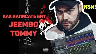 НАПИСАНИЕ БИТА JEEMBO - TOMMY + FLP | FL Studio 12 | Битмейкинг