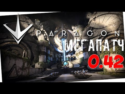 видео: МЕГАПАТЧ 0.42!!! paragon ОБНОВЛЕНИЕ!!!