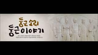 [둥둥_인터뷰] 대동사상으로 바라본 기본소득_ 김상돈 …