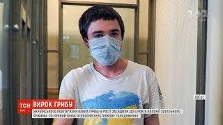 6 років колонії суд Росії виніс вирок для Павла Гриба