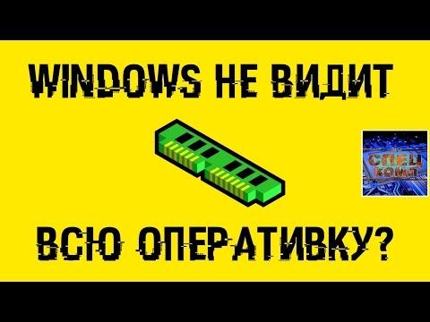 Windows не видит всю оперативку? Как ИСПРАВИТЬ?