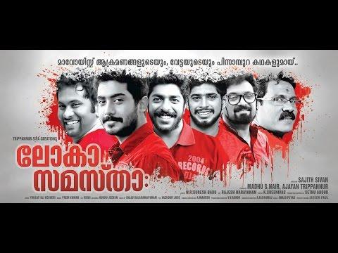 Loka Samastha Malayalam Movie Official Trailer