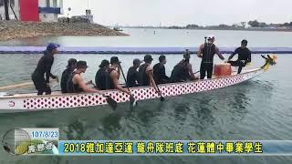 20180823  雅加達亞運 龍舟隊班底 花蓮體中畢業學生 thumbnail