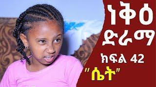 ነቅዕ ድራማ ክፍል 42 | Nek'e Ethiopian Sitcom Drama Part 42