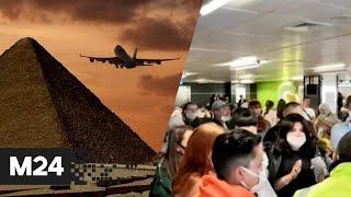 Чартеры в Египет Россияне застряли в аэропорту Стамбула Продление работы МКС Новости Москва 24