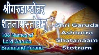 Garuda Purana English Pdf