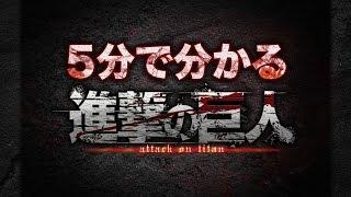 5分で分かる TVアニメ「進撃の巨人」Season 1 thumbnail
