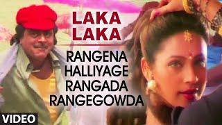 Laka Laka Video Song I Rangena Halliyage Rangada Rangegowda I Ambarish