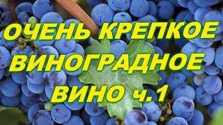 Виноградное вино .Вкус отменный.Алкогль зашкаливает ч .1.Grape wine part 1