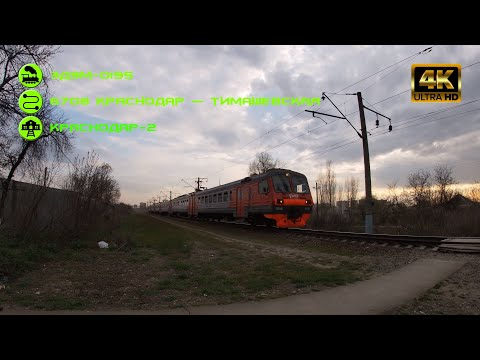 ЭД9М-0195   Электропоезд Краснодар - Тимашевская  проходит станцию Краснодар-2   UHD 4K