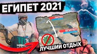 ЕГИПЕТ Часть 1 Valery Klintsou Туристы Подбор тура не турция 2021 Valery Klintsov жизнь на море
