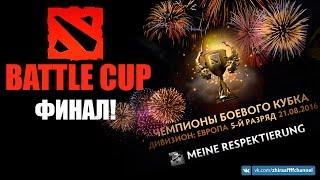 БОЕВОЙ КУБОК. ИГРА 3. ФИНАЛ - DOTA 2. BATTLE CUP.