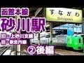函館本線A20砂川駅②後編