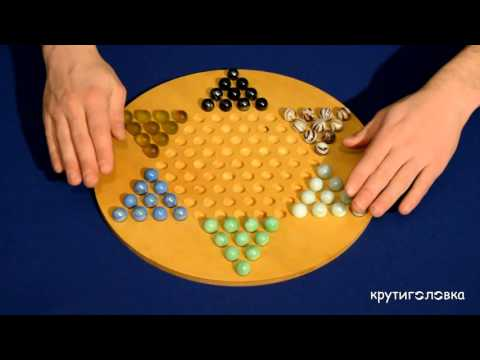 Настольная игра Китайские шашки (Chinese Checkers)