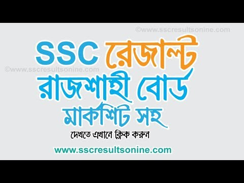 SSC result 2019 Rajshahi Board with full marksheet