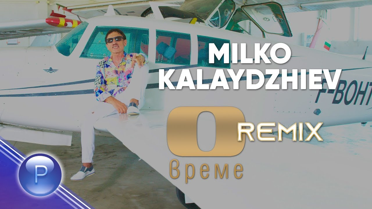 MILKO KALAYDZHIEV - NULA VREME / Милко Калайджиев - Нула време, remix 2019