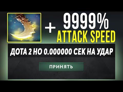 видео: ЭТО ДОТА 2 НО НЕТ ЗАДЕРЖКИ НА АТАКУ! dota 2 but no attack time!!!!!!!!!1